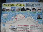 071012千畳敷海岸看板@エコカフェ(白神山地).jpg