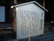 091219極楽坊本堂看板@エコカフェ.JPG