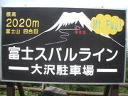 100710大沢駐車場看板@エコカフェ(富士山).JPG