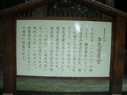 100820金色堂覆堂看板@エコカフェ.JPG