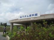 101010地下ダム資料館@エコカフェ.JPG