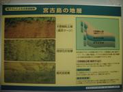 101010宮古島の地層案内板@エコカフェ.JPG