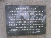 110901日本水準原点@エコカフェ.JPG