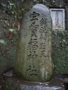 111119宇賀福神社@エコカフェ.JPG