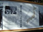 120325明治神宮の森回顧看板2@エコカフェ.JPG