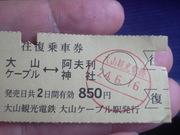 120616きっぷ@エコカフェ.JPG