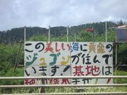 120721看板@エコカフェ(沖縄).JPG