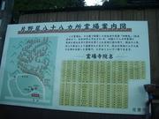 120804片野尾八十八箇所霊場案内図@エコカフェ.JPG