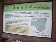 121027葦毛湿原看板@エコカフェ.JPG