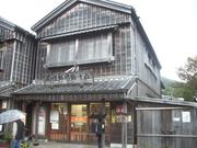 121028五十鈴川郵便局@エコカフェ.JPG