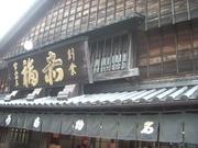 121028赤福本店@エコカフェ.JPG