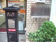 121117明治時代の郵便差出箱@エコカフェ(江ノ島).JPG