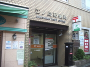 121117江ノ島郵便局@エコカフェ.JPG