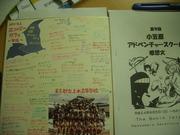121208上水高校寄稿@エコカフェ.JPG