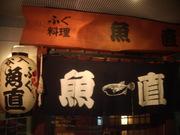 130125魚直暖簾@エコカフェ.JPG