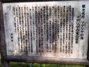 130411マテリヤの滝案内板@エコカフェ(奄美大島エコツアー)S.jpg