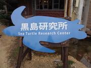 130413黒島研究所看板@エコカフェ.JPG