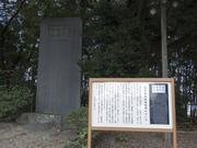 130714鹿島神社の頌徳碑@エコカフェ(埼玉ミニ農園).jpg