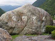 130720有間ダム石碑@エコカフェ.JPG