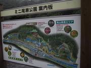 130907ミニ尾瀬公園案内板@エコカフェ.JPG