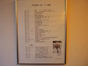130907丹治思郷@エコカフェ(桧枝岐村).JPG