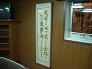131115石橋さん遺墨@エコカフェ.JPG