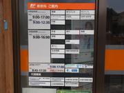 140314竹富郵便局案内@エコカフェ.JPG