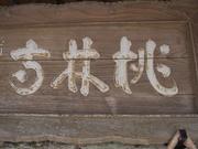 140315桃林寺額@エコカフェ.JPG