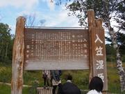 140913入笠湿原案内看板@エコカフェ.JPG