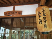 141107太祝詞神社@エコカフェ.JPG