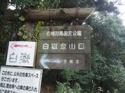 141107白嶽登山道入り口@エコカフェ.JPG