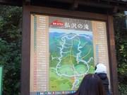 141115浅間尾根ハイキングコース案内板@エコカフェ.JPG
