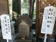 150124大黒天神と恵比寿神@エコカフェ.jpg