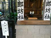 150124太郎坊社看板@エコカフェ.jpg