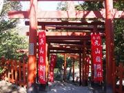 150201丸山稲荷神社階段@エコカフェ.JPG