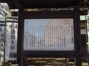 150201白旗神社由緒看板@エコカフェ.JPG