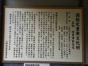 150815旧黒澤家住宅案内板@エコカフェ.jpg