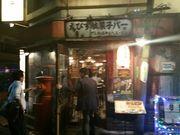 150824えびす駄菓子バー@エコカフェ.jpg