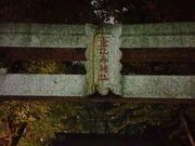 150824恵比寿神社鳥居@エコカフェ.jpg