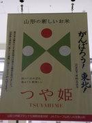 20110807つや姫@エコカフェ.JPG