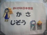 かさじぞう@エコカフェ.JPG