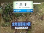 串本駅@エコカフェ.JPG