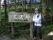 北沢峠(標高2032m)@エコカフェ.JPG