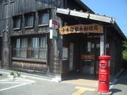 小木宿根木郵便局@エコカフェ(佐渡島).JPG