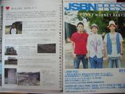 尾瀬高等学校JSBN7・8月号@エコカフェ.JPG