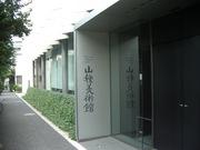山種美術館@エコカフェ.JPG
