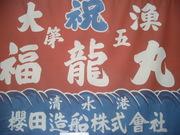 第五福竜丸大漁旗@エコカフェ.JPG