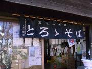 高尾山そば二杯目1@エコカフェ.JPG