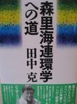 080516森里海連環学への道s-.jpg