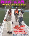 釣りガール入門ポスター.jpg